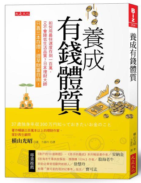 養成有錢體質:如何用最快速度存到100萬,又不會降低生活品質?日本理財大師只靠三本存摺,提早財富自由!