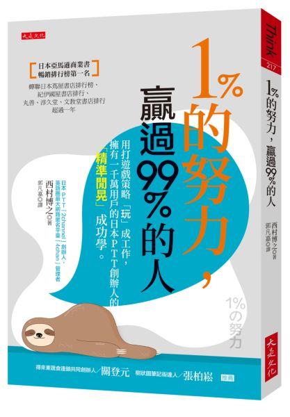 1%的努力,贏過99%的人:用打遊戲策略「玩」成工作,擁有一千萬用戶的日本PTT創辦人的「精準閒晃」成功學。