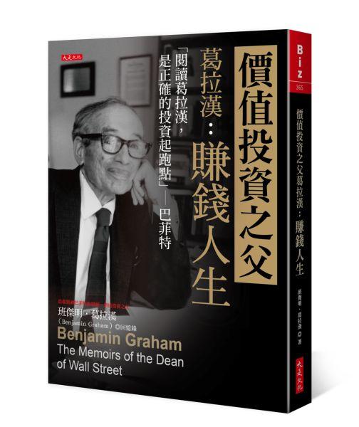 價值投資之父葛拉漢:賺錢人生「閱讀葛拉漢,是正確的投資起跑點」—巴菲特