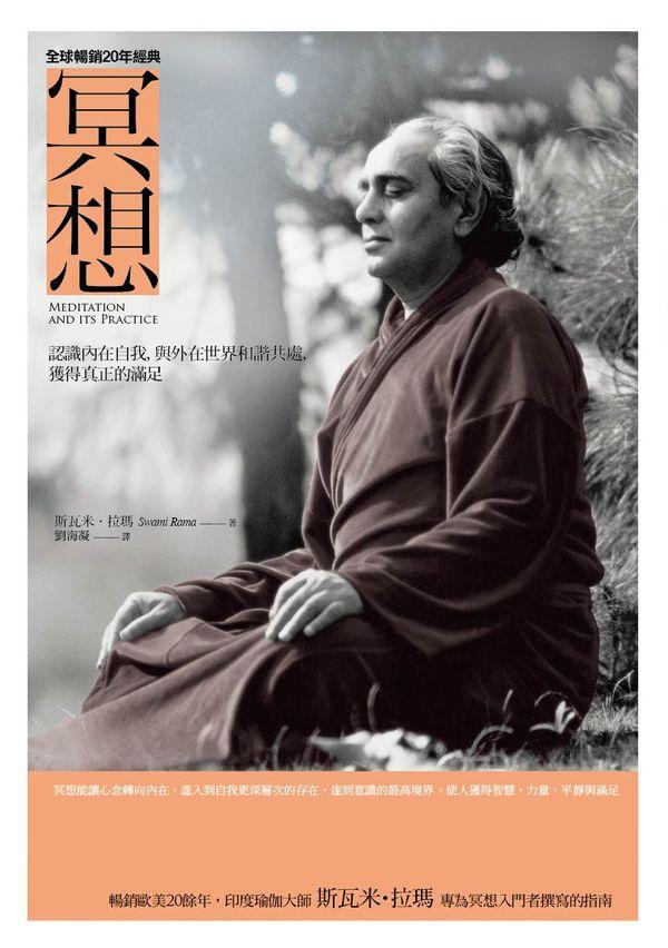 冥想【全球暢銷20年經典版】:認識內在自我,與外在世界和諧共處,獲得真正的滿足