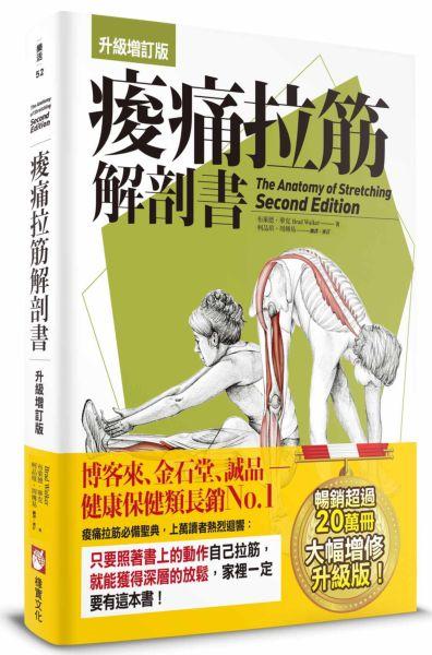 痠痛拉筋解剖書【升級增訂版】