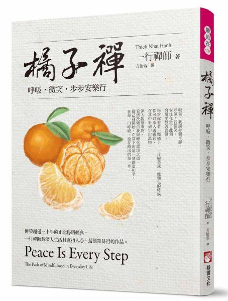 橘子禪:呼吸,微笑,步步安樂行