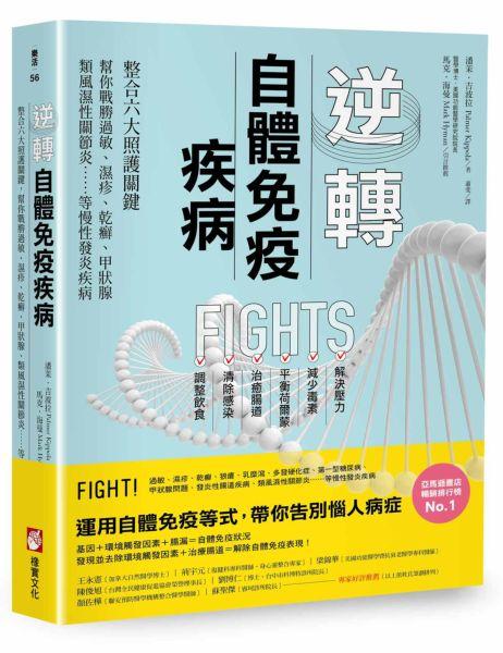 逆轉自體免疫疾病:整合六大照護關鍵,幫你戰勝過敏、濕疹、乾癬、甲狀腺、類風濕性關節炎……等慢性發炎疾病