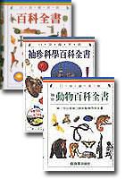 小百科精裝木盒本(三冊)