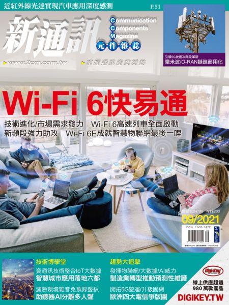 新通訊元件雜誌9月號第247期