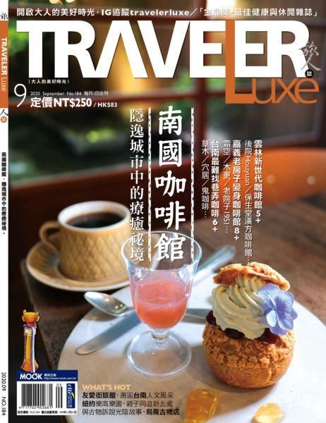 2020 / 09月號《TRAVELER Luxe旅人誌》【南國咖啡館,隱逸城市中的療癒祕境】