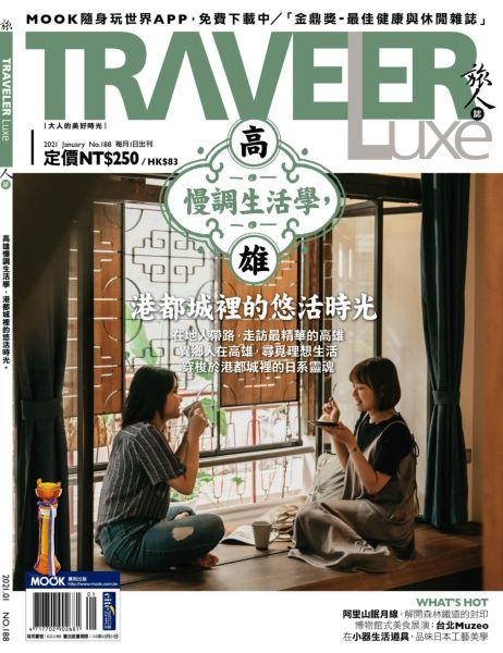 2021 / 1月號《TRAVELER Luxe旅人誌》【高雄慢調生活學,港都城裡的悠活時光】