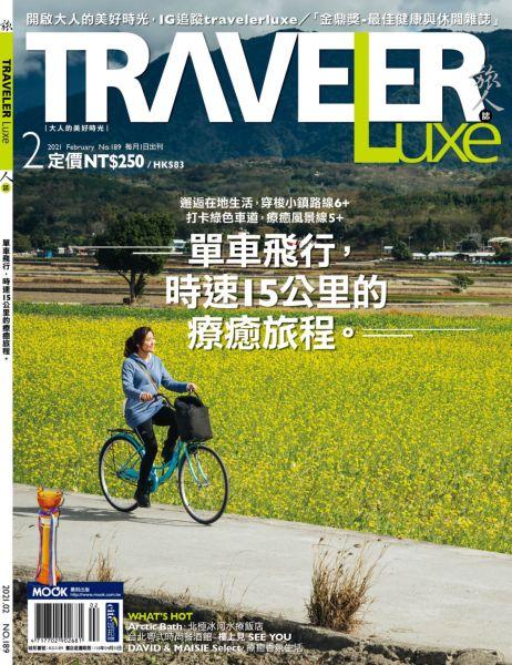 2021 / 2月號《TRAVELER Luxe旅人誌》【單車飛行,時速15公里的療癒旅程】