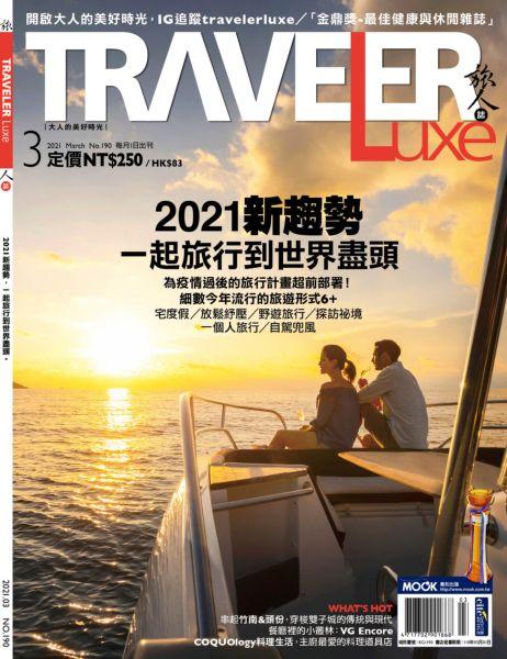 2021 / 3月號《TRAVELER Luxe旅人誌》【2021新趨勢,一起旅行到世界盡頭】