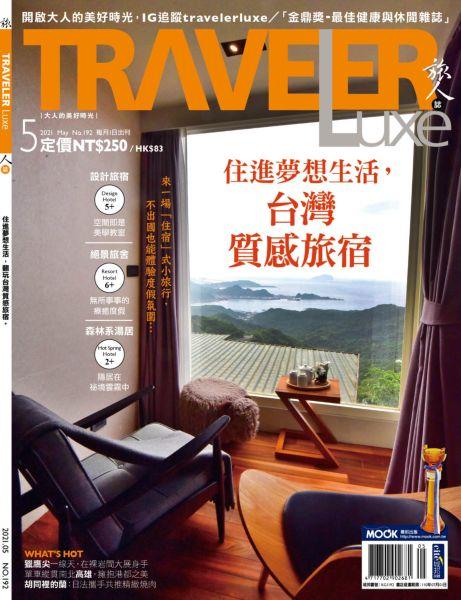 2021 / 5月號《TRAVELER Luxe旅人誌》【住進夢想生活,翻玩台灣質感旅宿】