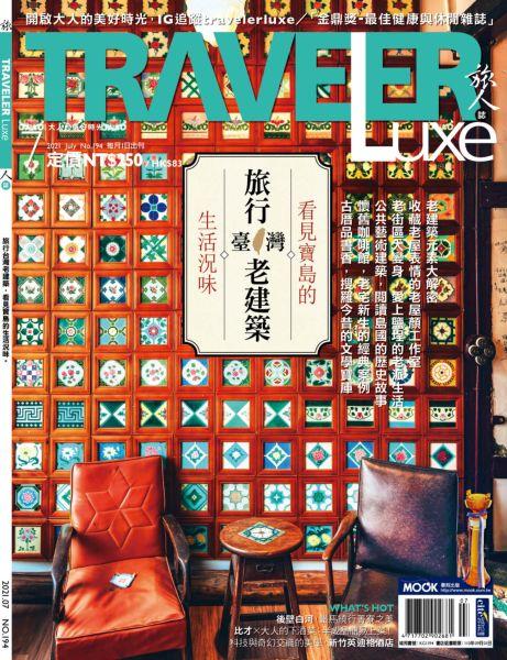 2021 / 7月號《TRAVELER Luxe旅人誌》【旅行台灣老建築,看見寶島的生活況味】
