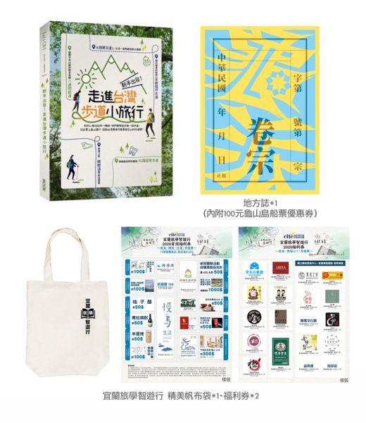 宜蘭旅學智遊行套票二(新手出發!走進台灣步道小旅行、地方誌、福利券、帆布袋)