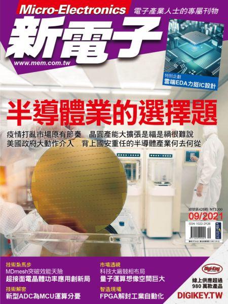 新電子科技雜誌9月號第426期