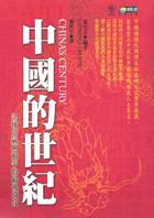 中國的世紀