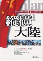 縱橫大陸--經商中國的13堂必修課