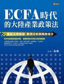 ECFA時代的大陸產業政策法:最新法規解讀、案例分析與風險提示