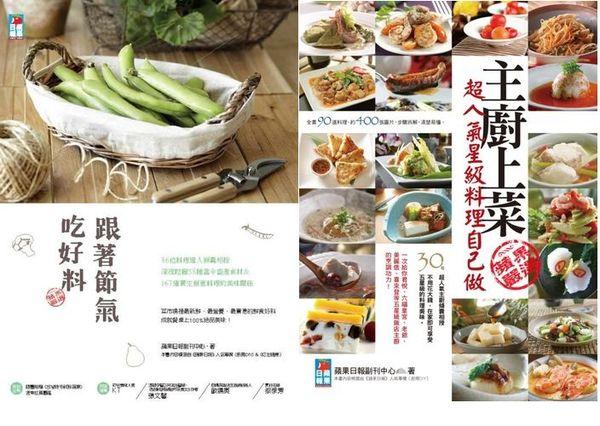蘋果日報料理食譜套書組 1