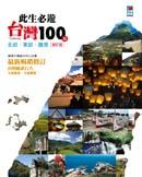 此生必遊台灣100點:北部‧東部‧離島 修訂版