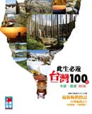 此生必遊台灣100點:中部‧南部(修訂版)