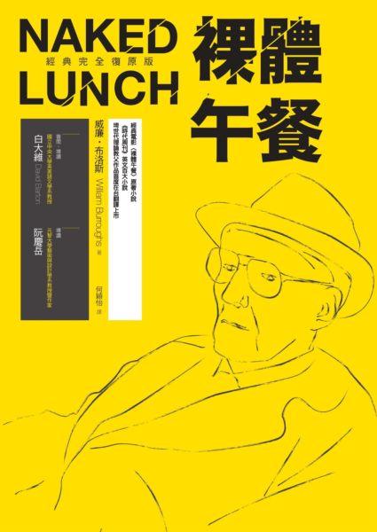 裸體午餐(經典完全復原版)