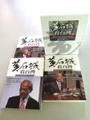 黃石城看台灣:無私見證台灣五十年手記(上中下三冊不分售)
