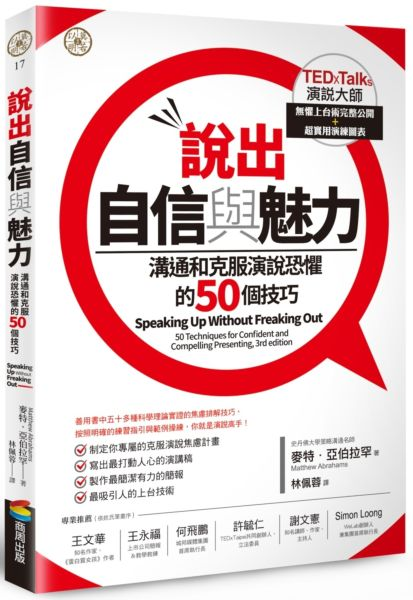 說出自信與魅力:溝通和克服演說恐懼的50個技巧