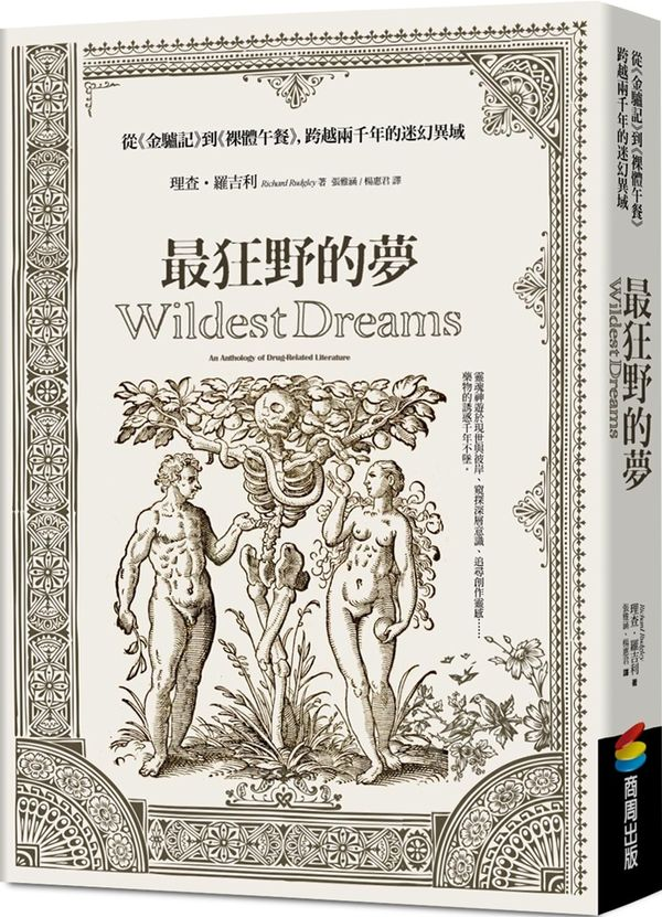 最狂野的夢:從《金驢記》到《裸體午餐》,跨越兩千年的迷幻異域