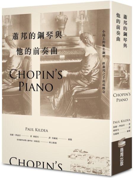 蕭邦的鋼琴與他的前奏曲