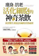 瘦身‧抗老,活化細胞的神奇茶飲:南雲醫生重返20歲的真實祕密