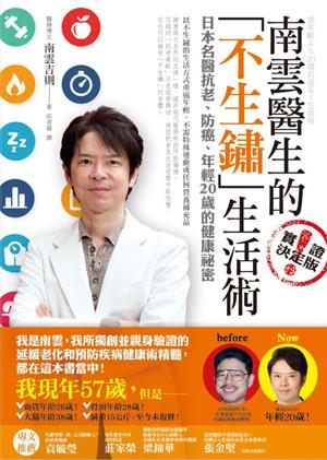 南雲醫生的「不生鏽」生活術:日本名醫抗老、防癌、年輕20歲的健康祕密