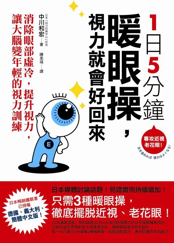 1日5分鐘暖眼操,視力就會好回來:消除眼部虛冷,提升視力,讓大腦變年輕的視力訓練