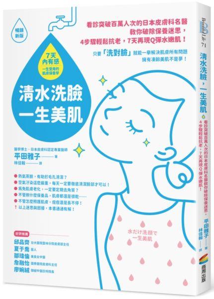 清水洗臉,一生美肌:看診突破百萬人次的日本皮膚科名醫教你破除保養迷思,4步驟輕鬆抗老,7天再現Q彈水嫩肌!