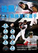 注目!日本職棒頂尖選手:太平洋聯盟