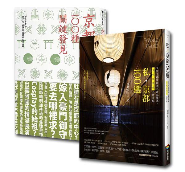 私藏京都精選套書(2冊)