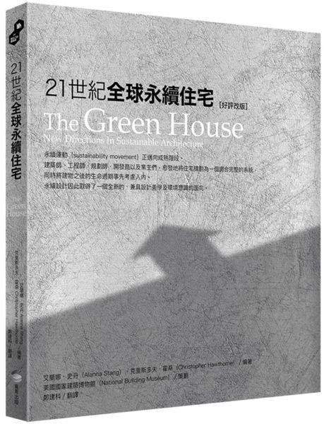 21世紀全球永續住宅[好評改版]
