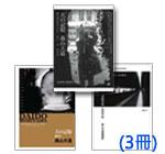 80年代傳奇攝影師─森山大道作品集(3冊)