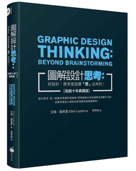 圖解設計思考:好設計,原來是這樣「想」出來的![長銷十年典藏版]