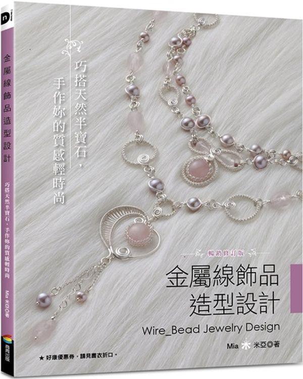 金屬線飾品造型設計(暢銷修訂版)