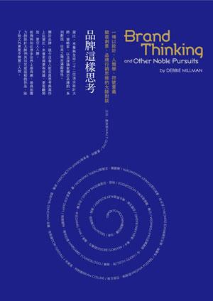 品牌這樣思考:一場以設計、人類學、符號意義顛覆創意、品牌行銷思維的大師對談