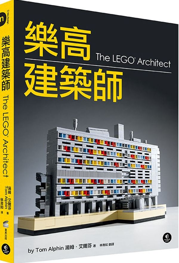 樂高建築師