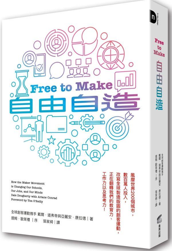 自由自造:風靡世界200個城市,數百萬人投入,改寫全球製造版圖的創客運動,正在翻轉我們的教育力、工作力以及思考力!