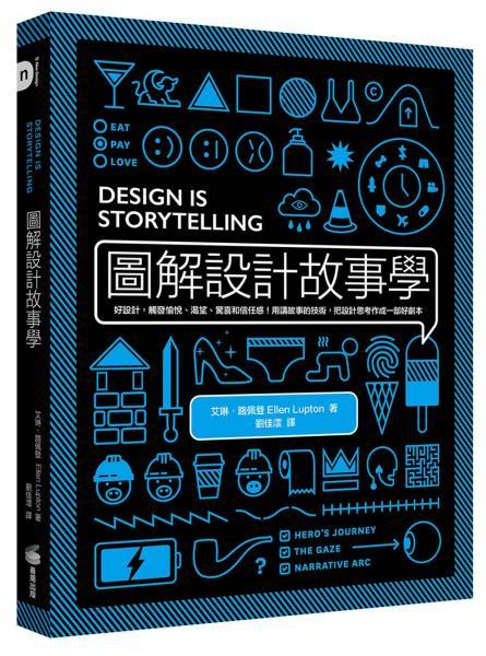 圖解設計故事學:好設計,觸發愉悅、渴望、驚喜和信任感!用講故事的技術,把設計思考作成一部好劇本
