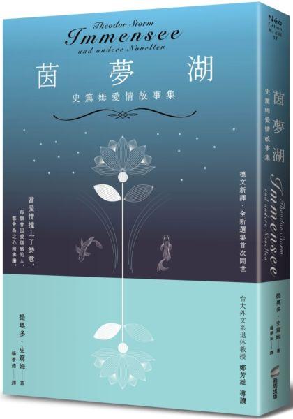 茵夢湖——史篤姆愛情故事集