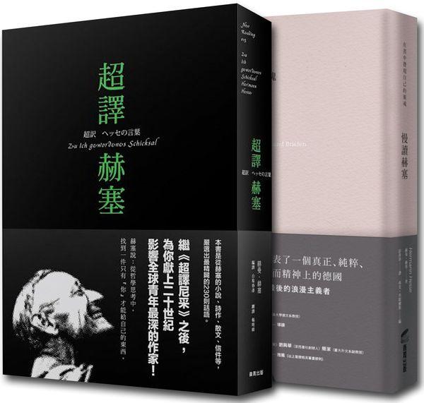 赫塞精選套書(2冊)