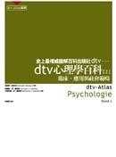 dtv心理學百科(二):臨床、應用與社會範疇