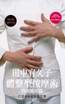 田中宥久子體整型按摩術特別應用篇:打造全身的美麗肌膚(附DVD)
