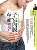 子宮內膜革命:經痛、肌瘤、不孕症大滅絕