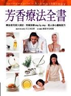 芳香療法全書
