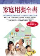 家庭用藥全書