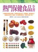 熱門保健食品全書